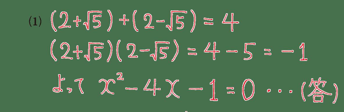 高校数学Ⅱ 複素数と方程式12 例題(1)