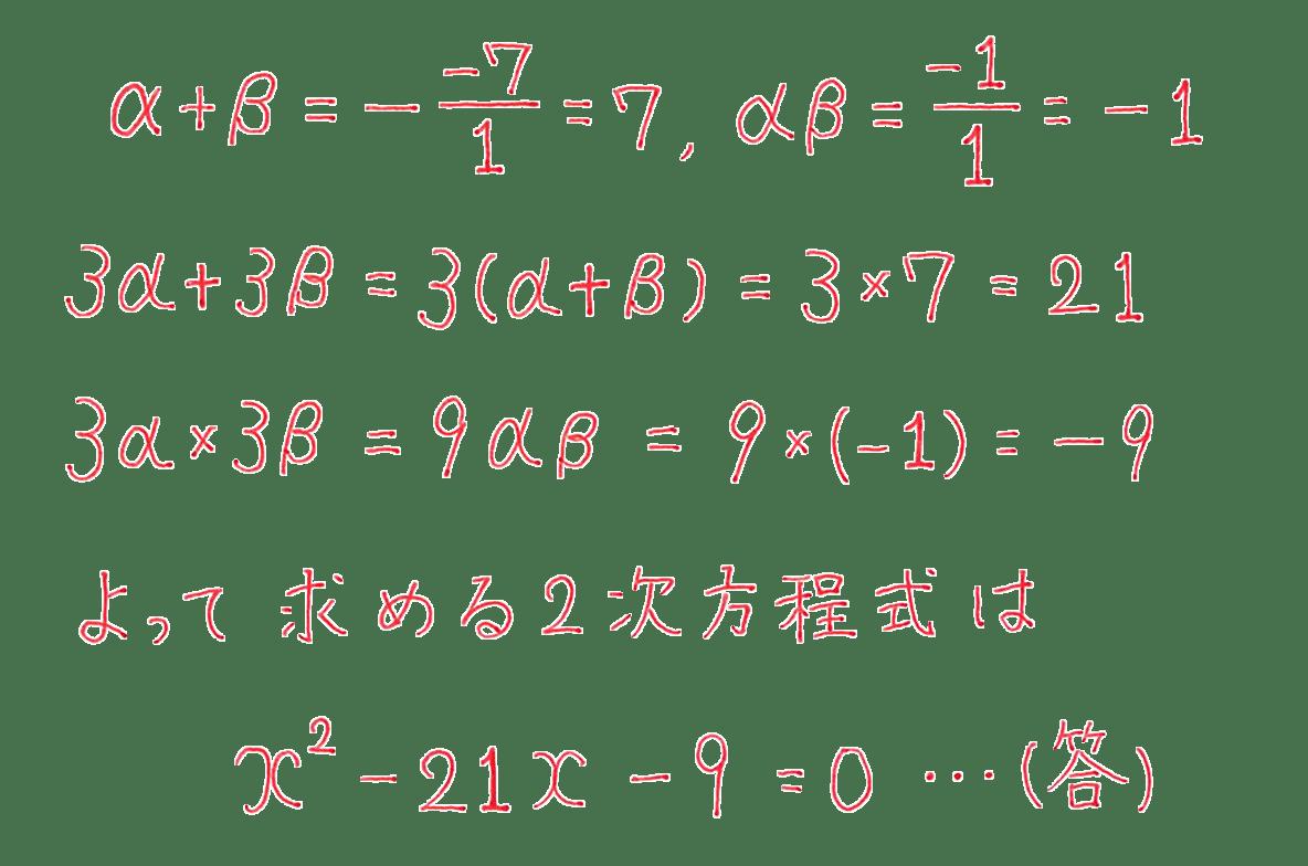 高校数学Ⅱ 複素数と方程式13 例題 答え