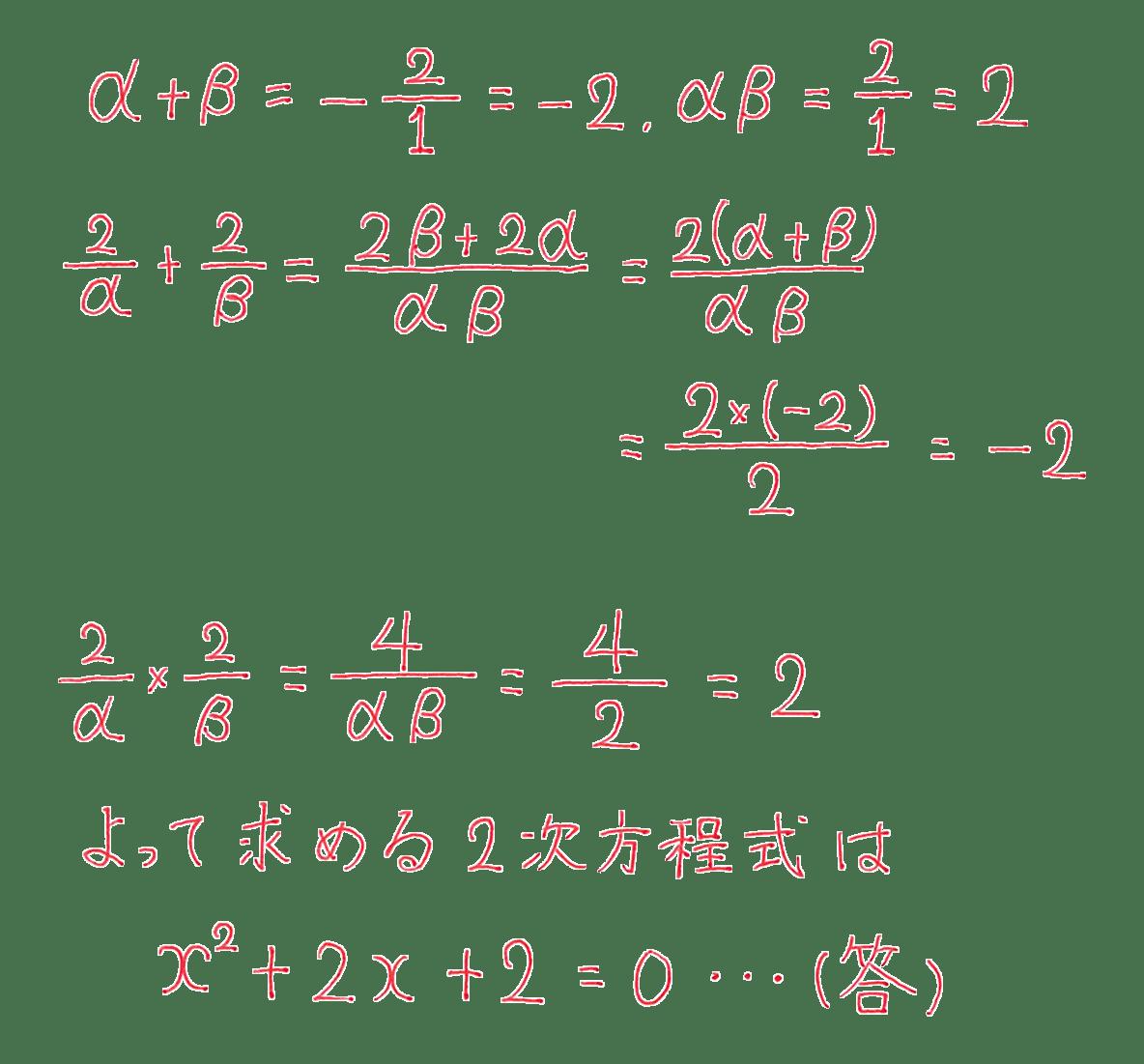 高校数学Ⅱ 複素数と方程式13 練習 答え