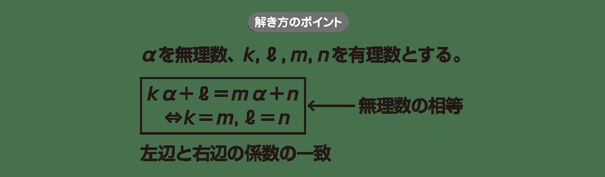高校数学Ⅱ 複素数と方程式1 ポイントの上半分