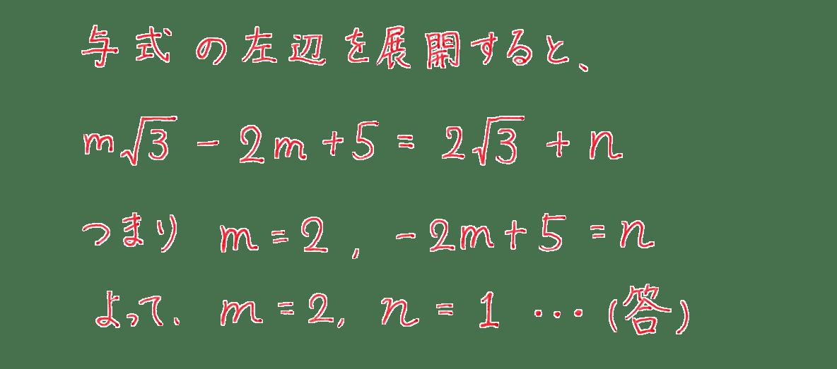 高校数学Ⅱ 複素数と方程式1 例題 答え
