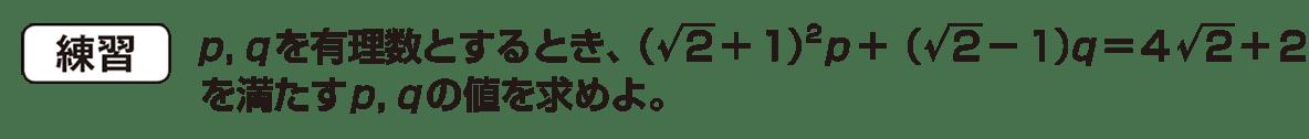 高校数学Ⅱ 複素数と方程式 練習