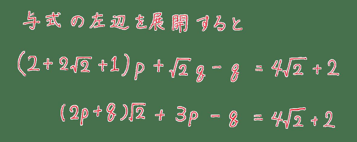 高校数学Ⅱ 複素数と方程式1 練習の答え3行目まで