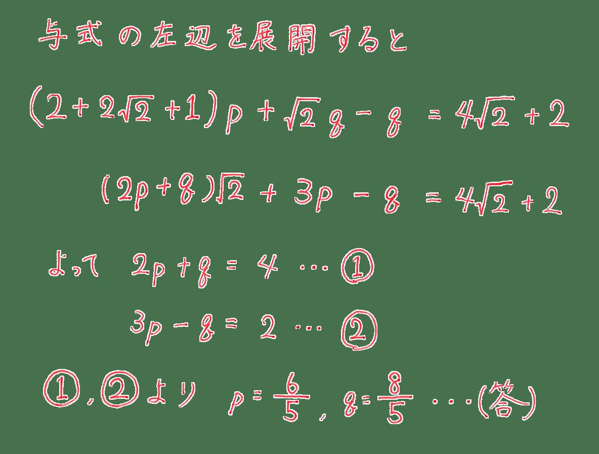 高校数学Ⅱ 複素数と方程式1 練習 答え