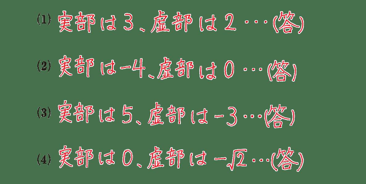 高校数学Ⅱ 複素数と方程式2 例題 答え