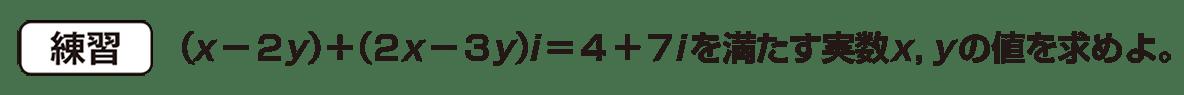 高校数学Ⅱ 複素数と方程式3 練習