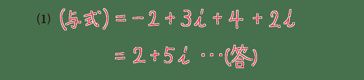 高校数学Ⅱ 複素数と方程式4 例題(1)の答え