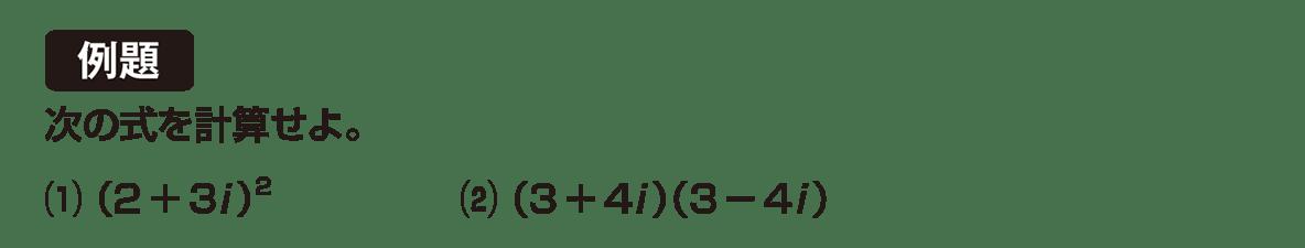 高校数学Ⅱ 複素数と方程式5 例題