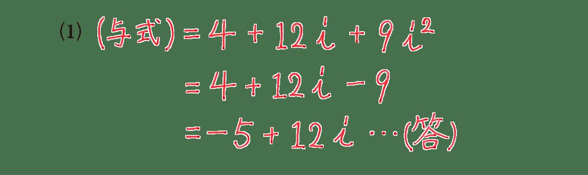 高校数学Ⅱ 複素数と方程式5 例題(1)の答え