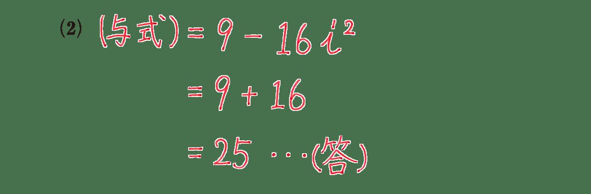 高校数学Ⅱ 複素数と方程式5 例題(2)の答え
