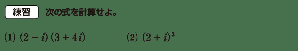 高校数学Ⅱ 複素数と方程式5 練習