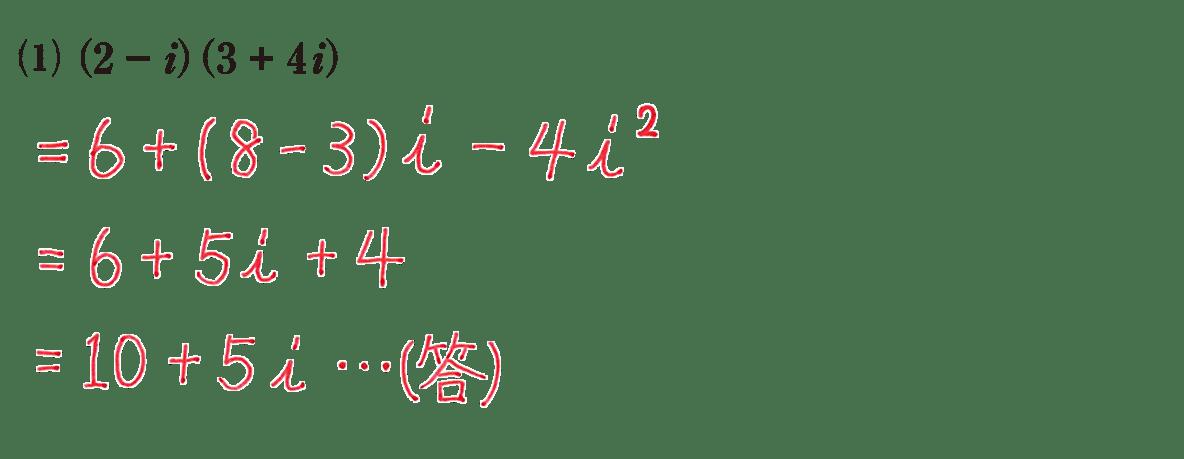 高校数学Ⅱ 複素数と方程式5 練習(1)