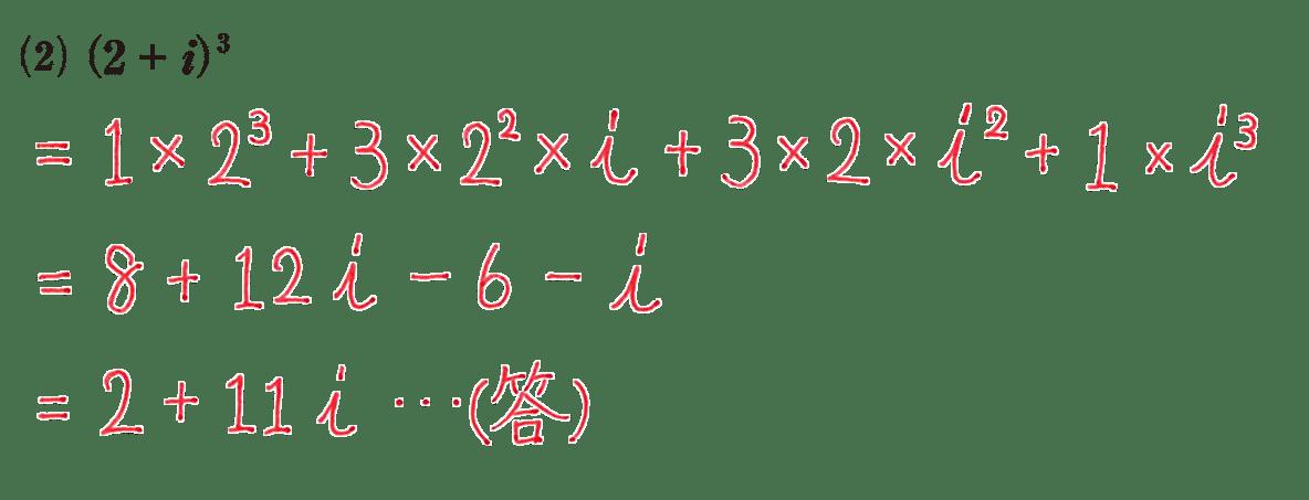 高校数学Ⅱ 複素数と方程式5 練習 答え