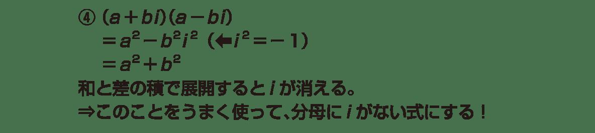 高校数学Ⅱ 複素数と方程式6 ポイント3行目以降