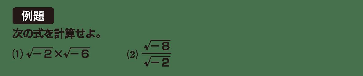 高校数学Ⅱ 複素数と方程式7 例題