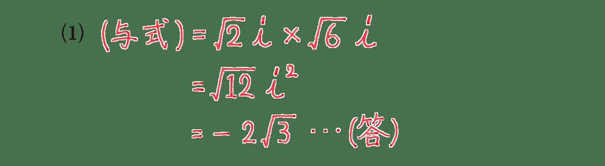 高校数学Ⅱ 複素数と方程式7 例題(1)答え