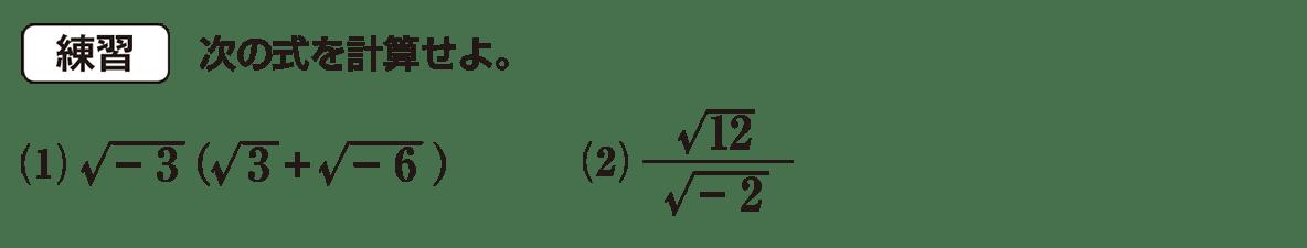 高校数学Ⅱ 複素数と方程式7 練習