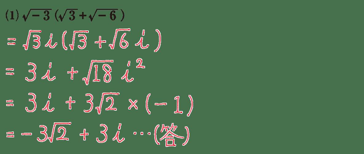 高校数学Ⅱ 複素数と方程式7 練習 答え