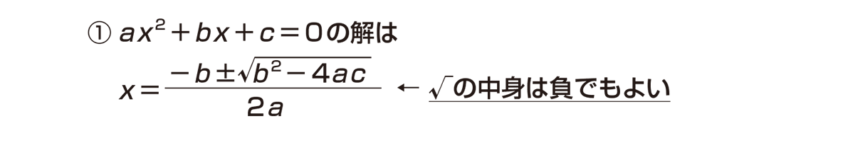 高校数学Ⅱ 複素数と方程式8 ポイント1のみ