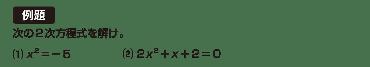 高校数学Ⅱ 複素数と方程式8 例題