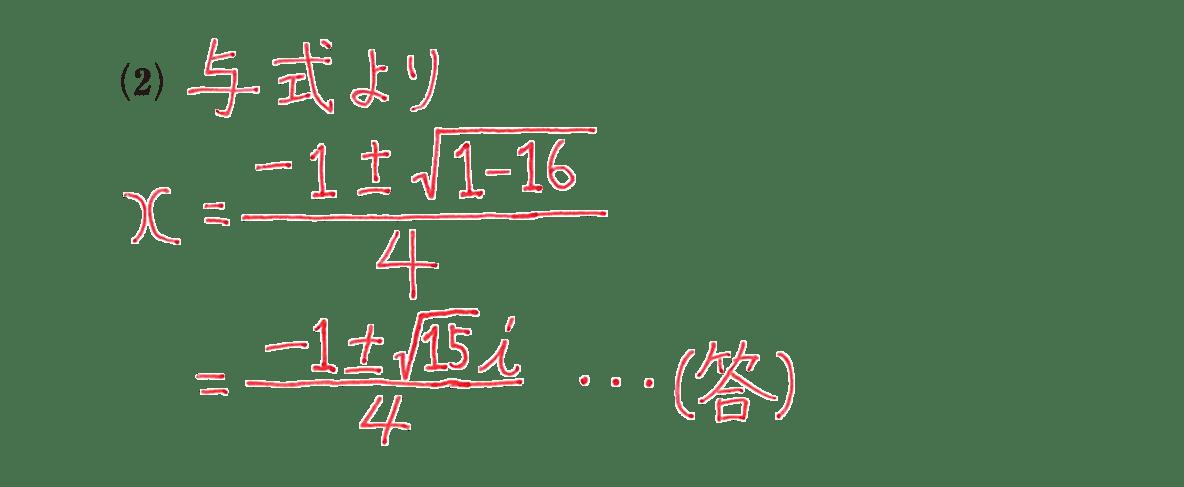 高校数学Ⅱ 複素数と方程式8 例題 答え