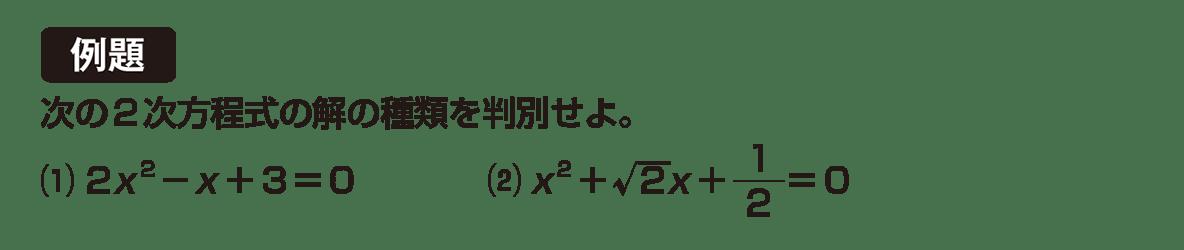 高校数学Ⅱ 複素数と方程式9 例題