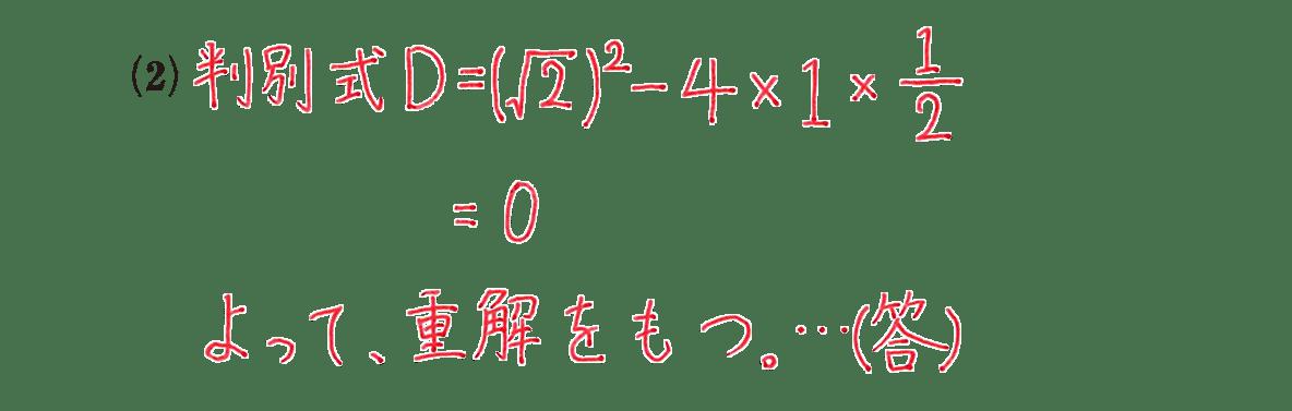 高校数学Ⅱ 複素数と方程式9 例題 答え