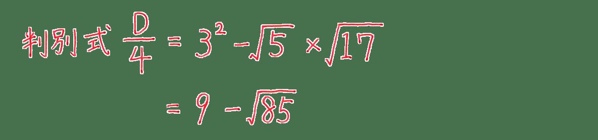 高校数学Ⅱ 複素数と方程式9 練習 答え2行目まで