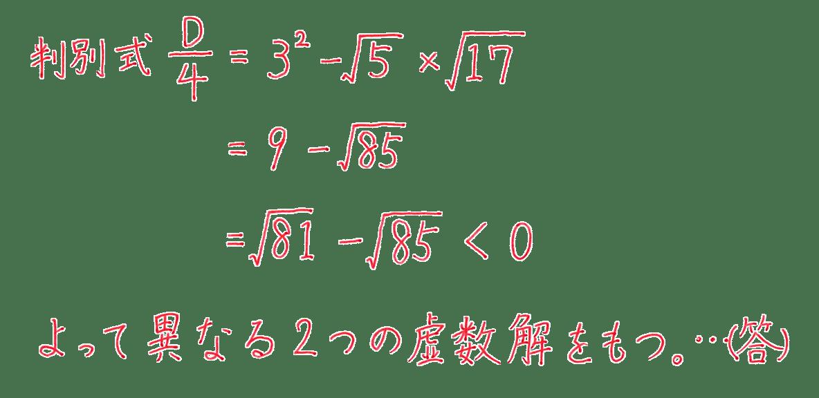 高校数学Ⅱ 複素数と方程式9 練習 答え