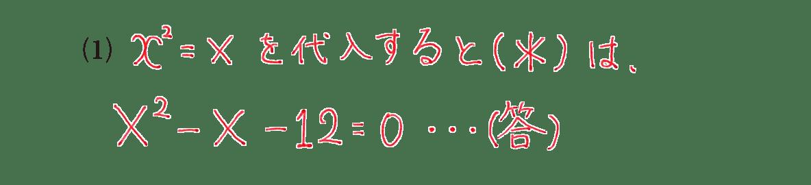 高校数学Ⅱ 複素数と方程式15 例題(1)の答え
