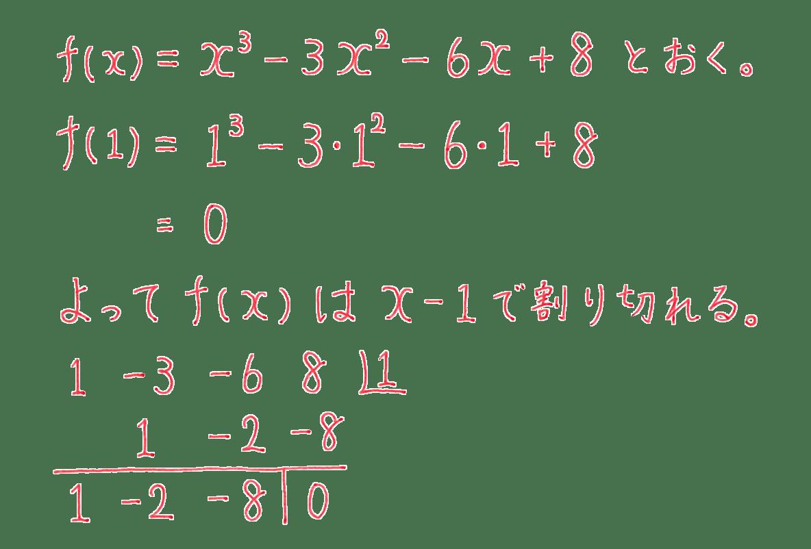 高校数学Ⅱ 複素数と方程式16 例題の答え 下から4行のぞく