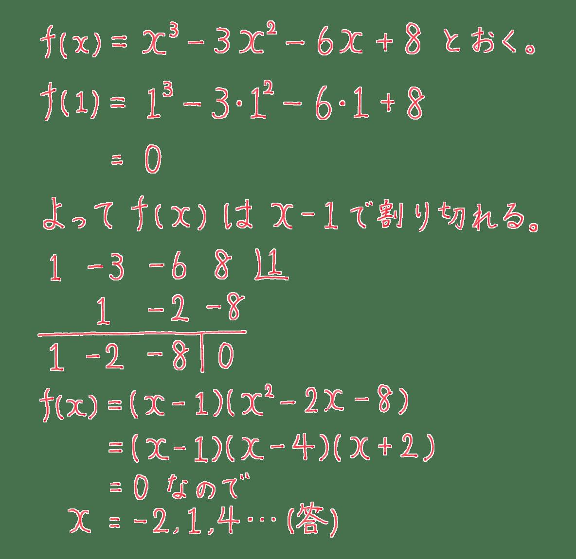 高校数学Ⅱ 複素数と方程式16 例題 答え
