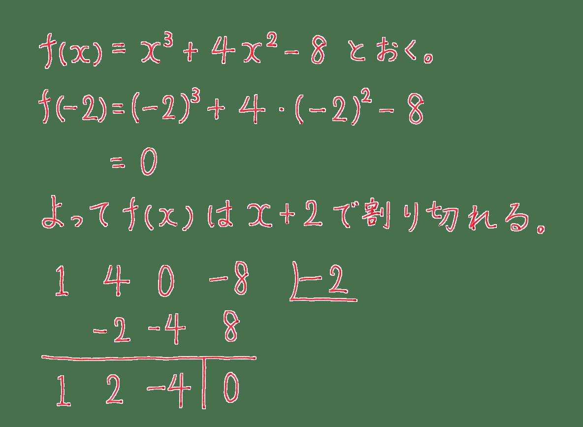 高校数学Ⅱ 複素数と方程式16 練習の答え 下から7行のぞく