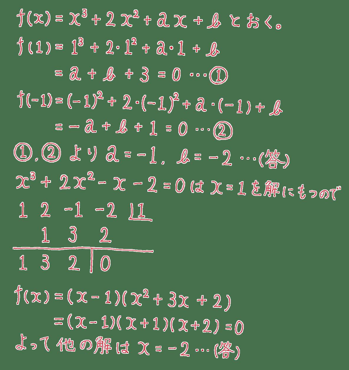 高校数学Ⅱ 複素数と方程式17 答え