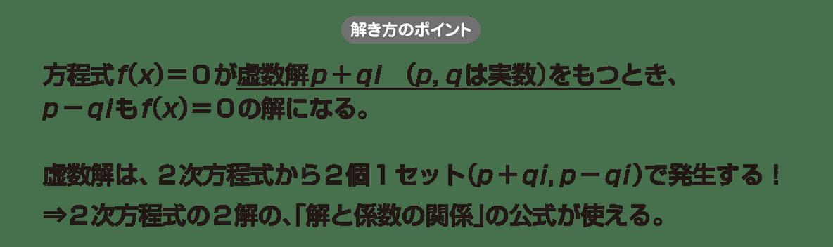 高校数学Ⅱ 複素数と方程式18 ポイント