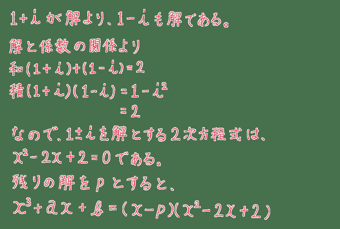 高校数学Ⅱ 複素数と方程式18 練習答え9行目まで