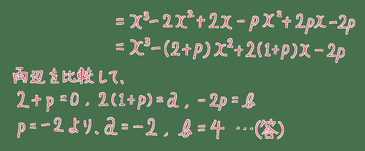 高校数学Ⅱ 複素数と方程式18 練習答え9~13行目