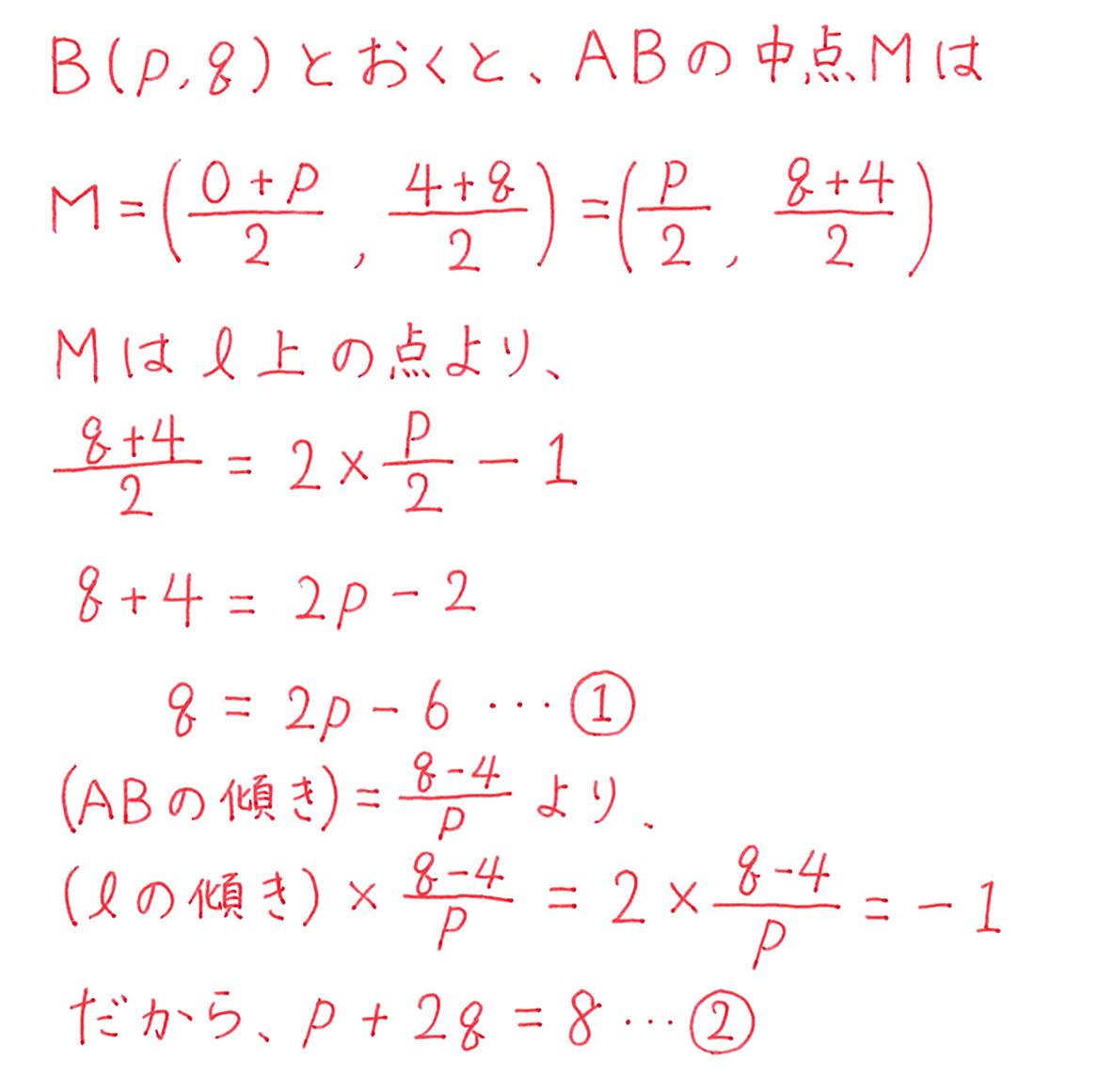 高校数学Ⅱ 図形と方程式10 練習 7~9行目「…②」まで