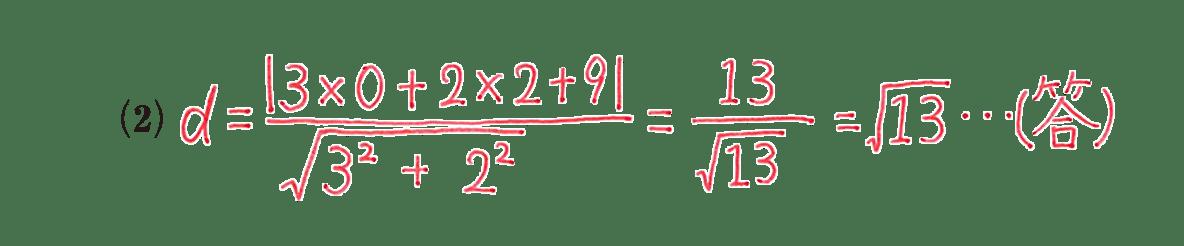 高校数学Ⅱ 図形と方程式11 例題(2)答え