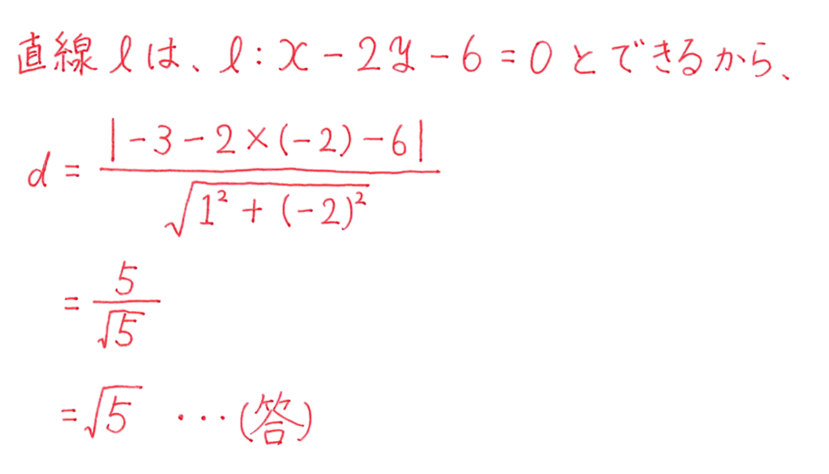 高校数学Ⅱ 図形と方程式11 練習 答え