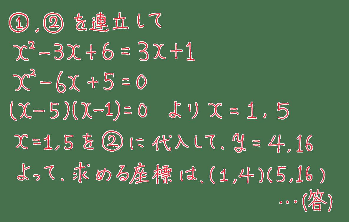 高校数学Ⅱ 図形と方程式12 例題 答え