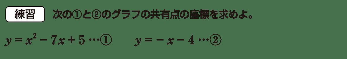 高校数学Ⅱ 図形と方程式12 練習