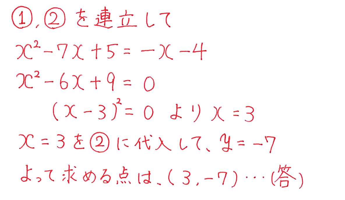 高校数学Ⅱ 図形と方程式12 練習 答え