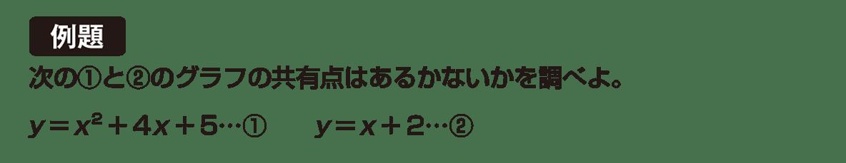 高校数学Ⅱ 図形と方程式13 例題