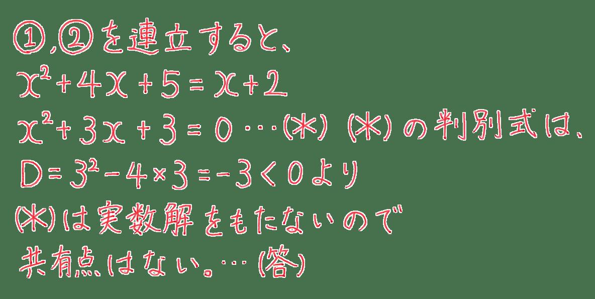 高校数学Ⅱ 図形と方程式13 例題 答え