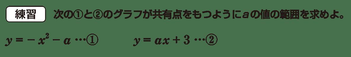 高校数学Ⅱ 図形と方程式13 練習