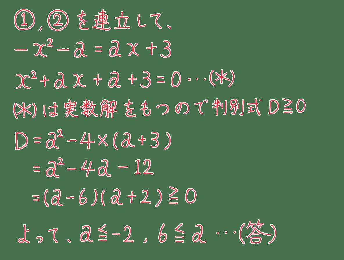 高校数学Ⅱ 図形と方程式13 練習 答え