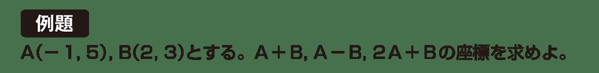 高校数学Ⅱ 図形と方程式1 例題