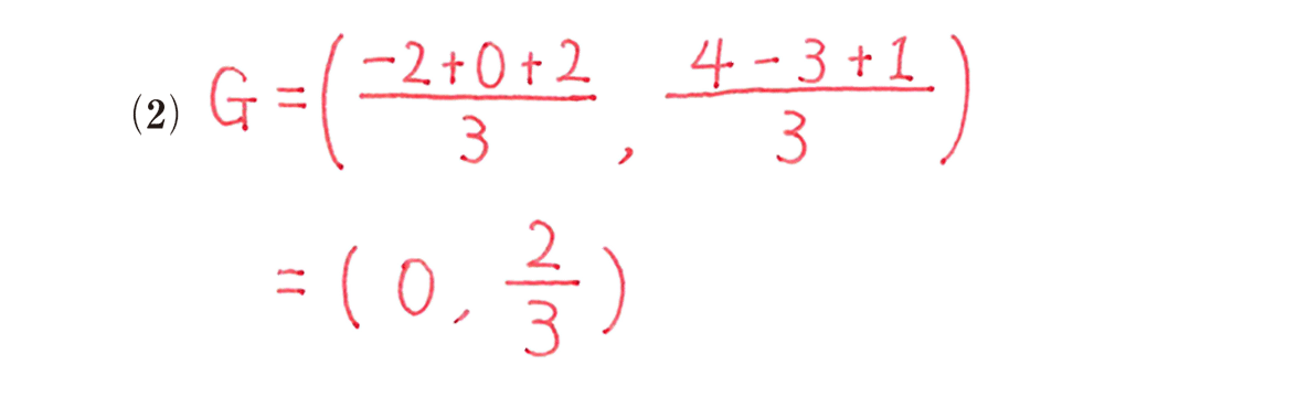 高校数学Ⅱ 図形と方程式5 例題 答え