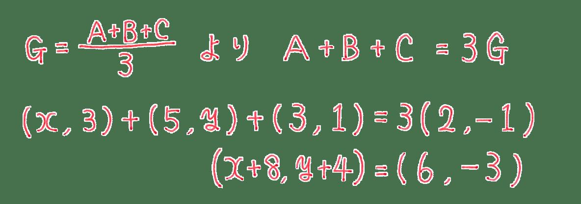 高校数学Ⅱ 図形と方程式5 練習 答え 3行目まで